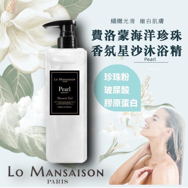 Lo Mansaison費洛蒙海洋珍珠香氛星沙沐浴精  500ml