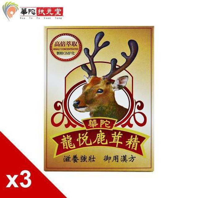 誠徵代理 華陀扶元堂 龍悅鹿茸精膠囊3盒(30粒/盒)