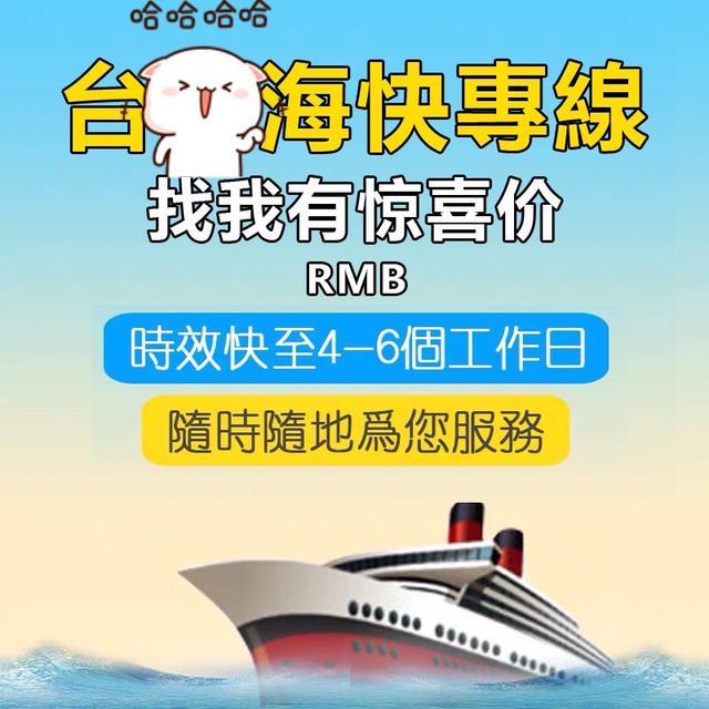 40元起 國際物流 進口台灣海運快遞 空運運輸進口