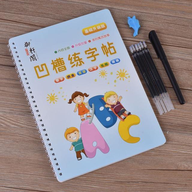 魔幻消失兒童練字本