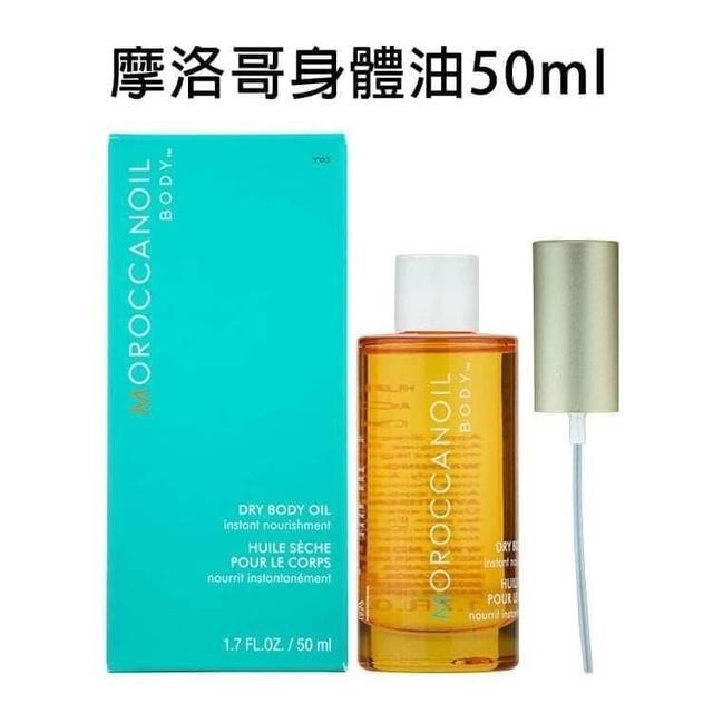 預購 - 摩洛哥優油輕盈身體護膚油-50ml(附噴頭)(盒裝)