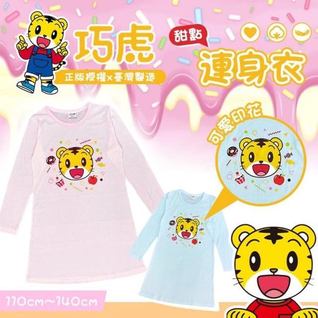 #預購D2456-正版授權台灣製俏皮可愛巧虎秋冬款純棉連身衣裙(HO)