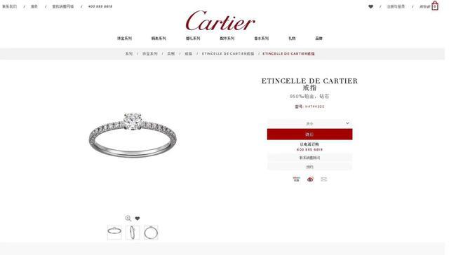 卡地亞四爪 滿鑽 💍戒指