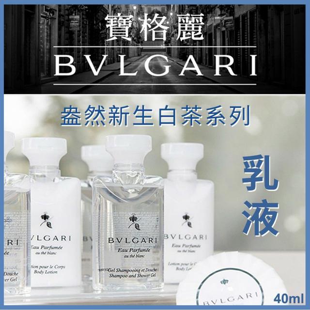 義大利進口BVLGARI 寶格麗白茶系列