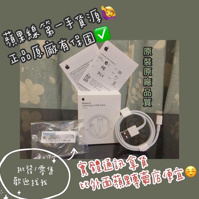 iphone原廠充電線