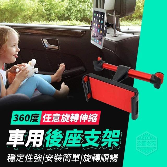 360度任意旋轉伸縮車用後座支架