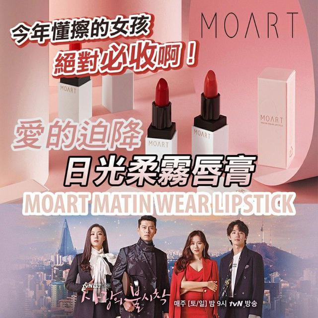 韓國 MOART 愛的迫降 日光柔霧唇膏 3.5 g