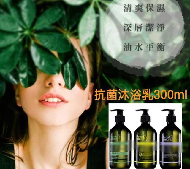 台灣製-深層淨化抗菌沐浴乳300ml