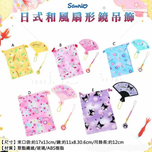 三麗鷗 日式和風扇形鏡吊飾