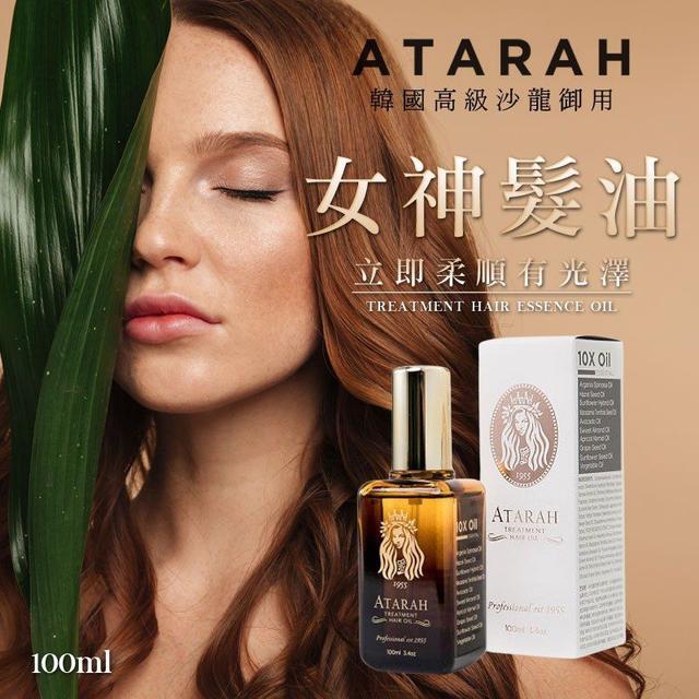 韓國 ATARAH 女神髮油 100ml