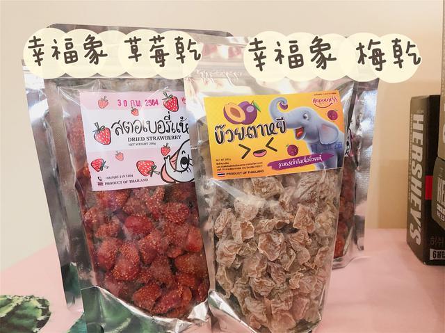 《現貨》泰國 幸福象 梅乾 草莓乾