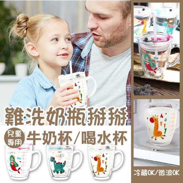 兒童專用 無毒矽膠吸管牛奶杯/喝水杯 350ml~鋼化玻璃密封防漏