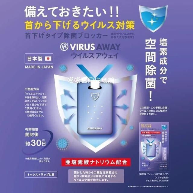日本製 空間除菌 隨身攜帶型空氣清淨器30日(紫)