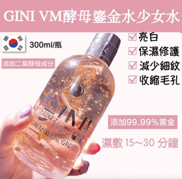 韓國VANESSA MATTIA鎏金精華液少女水 300ml