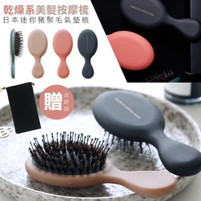 乾燥系日本迷你氣墊梳~贈絨布收納袋 豬鬃毛 便攜 乾濕兩用 防靜電 美髮按摩梳