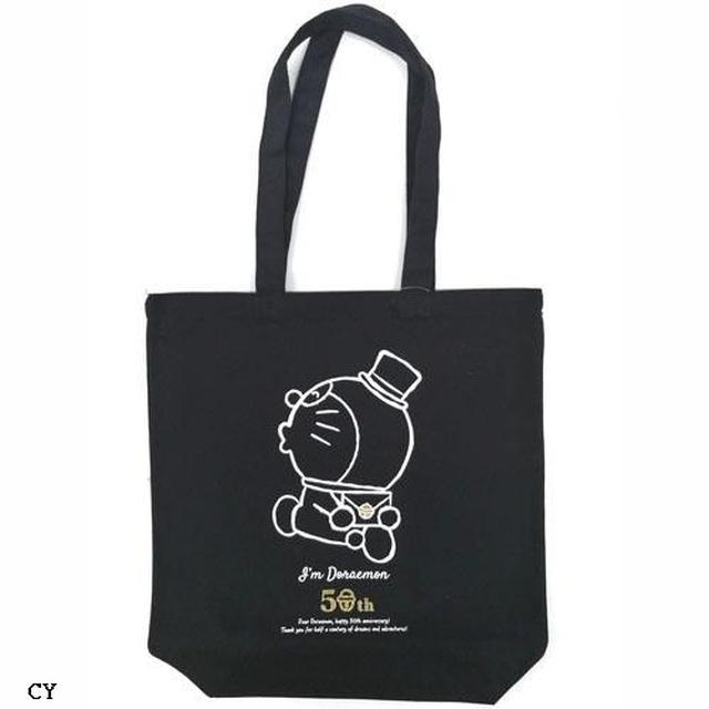 哆啦A夢 50週年純棉手提袋-黑色