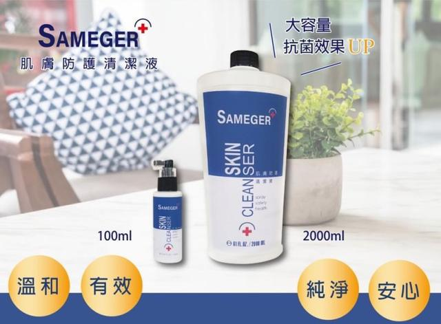 款 ❤️ SSAMEGER 肌膚防護清潔抗菌噴霧  隨身瓶100ml*2