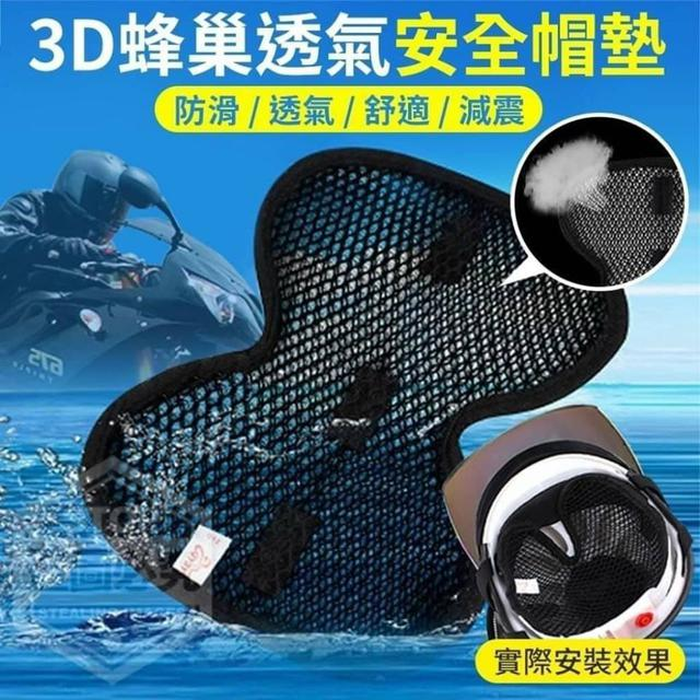蜂巢透氣安全帽墊
