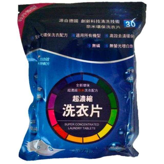 迷漾超濃縮洗衣片-牡丹香(30片入)