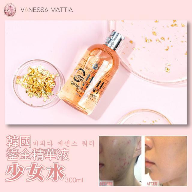 韓國VANESSA MATTIA鎏金精華液少女水300ml