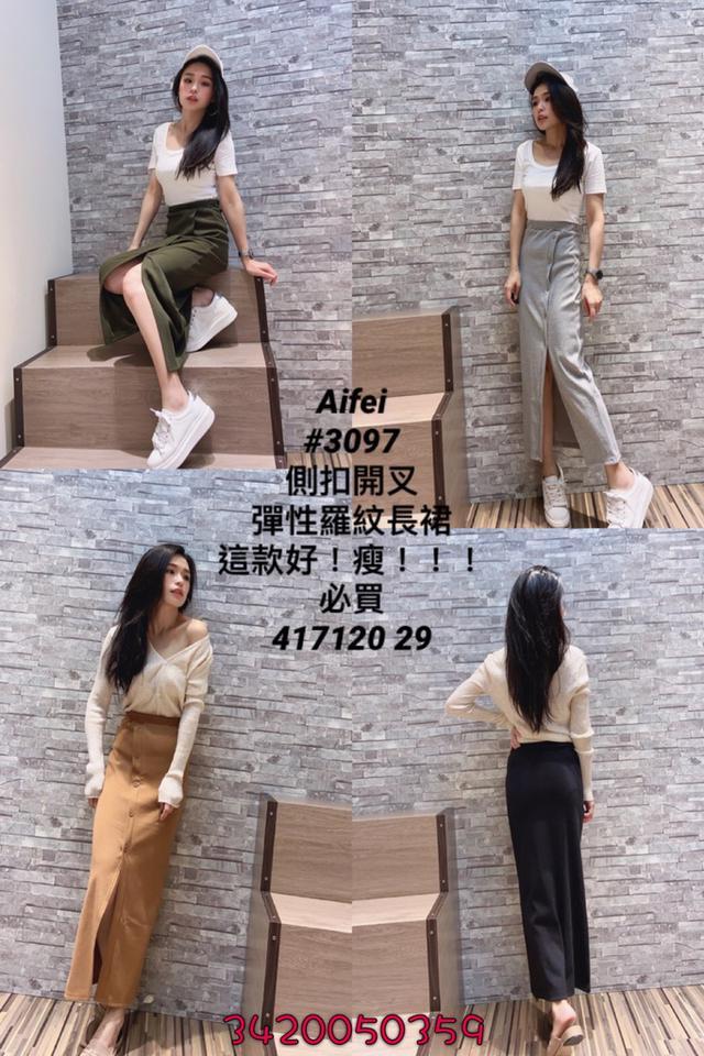 預購 彈性羅紋長裙