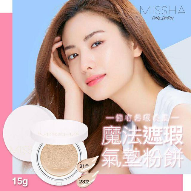 韓國 MISSHA 魔法遮瑕氣墊粉餅 15g