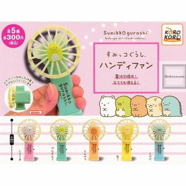 超可愛日本迷你角落生物風扇(扭蛋)