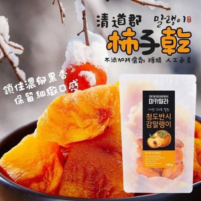 韓國 天然原味 清道郡柿子乾 100g