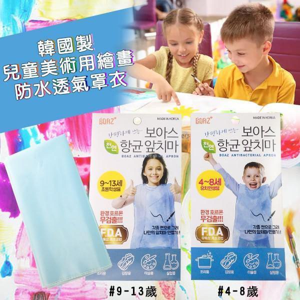 韓國製兒童美術用繪畫防水透氣罩衣
