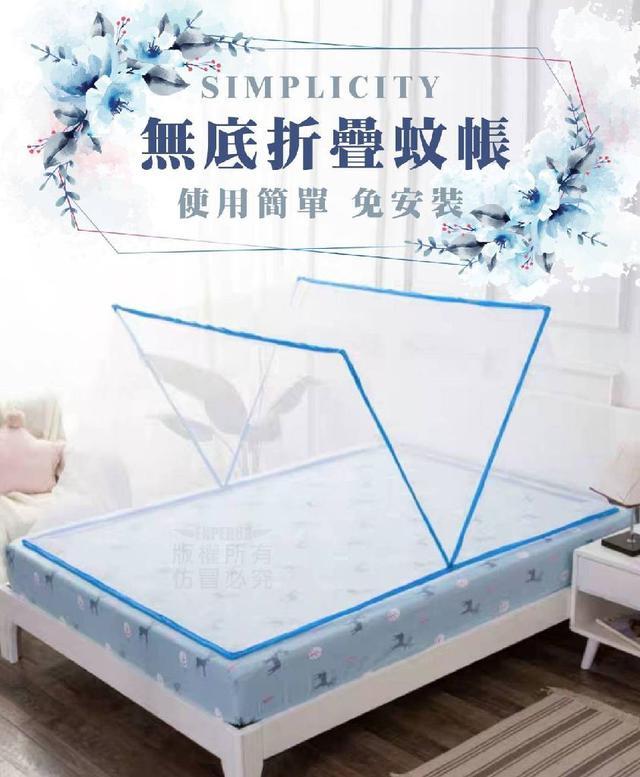 無底折疊蚊帳🔥預購