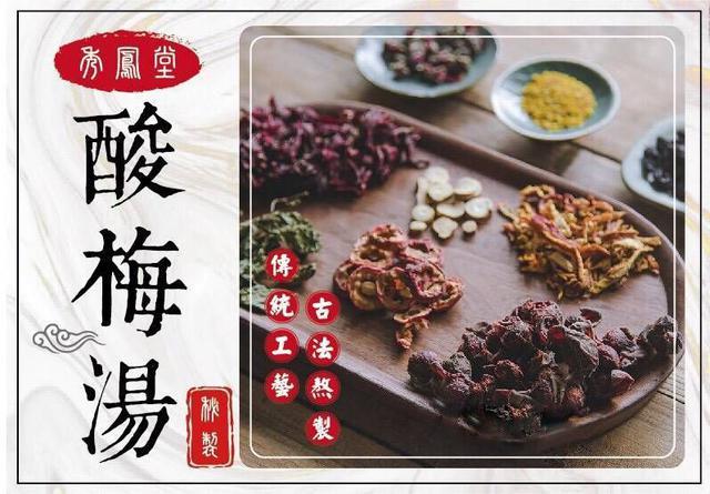 台灣 秀鳳堂 秘製 酸梅湯 家庭包