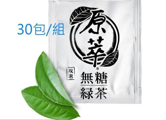 #廠商現貨-原萃茶包-無糖綠茶「2gx30包」【限時普渡價!!】