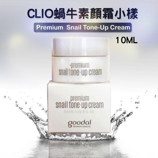 韓國CLIO蝸牛素顏霜-10ml