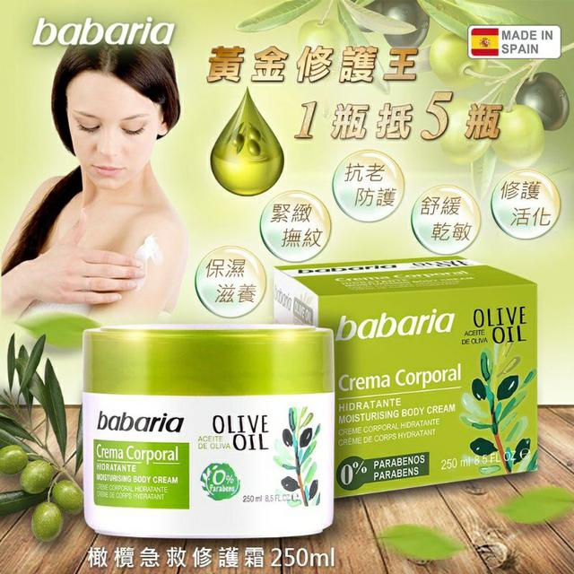 【西班牙babaria草本橄欖SOS萬用修護乳霜250ml】