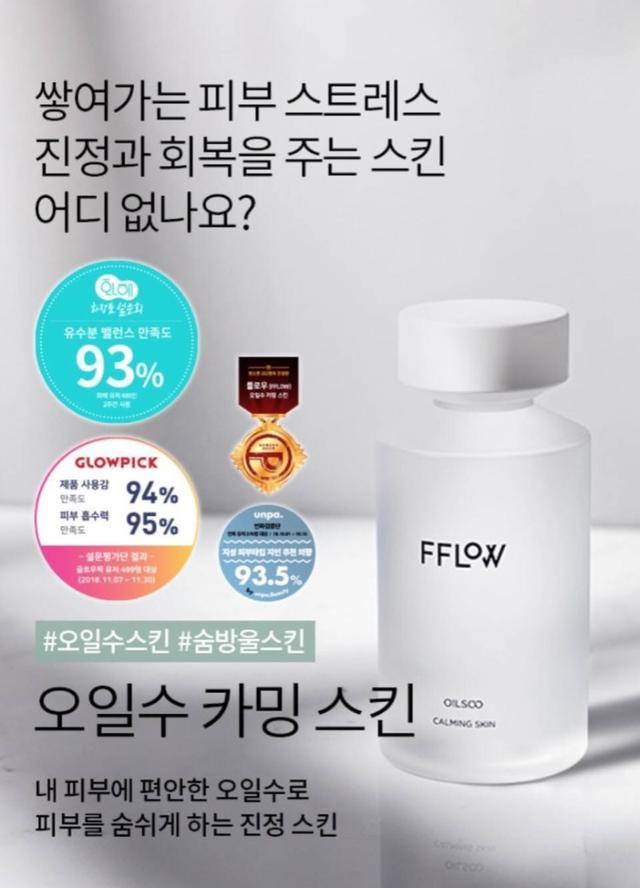 FFLOW精油水鎮靜爽膚水150ml