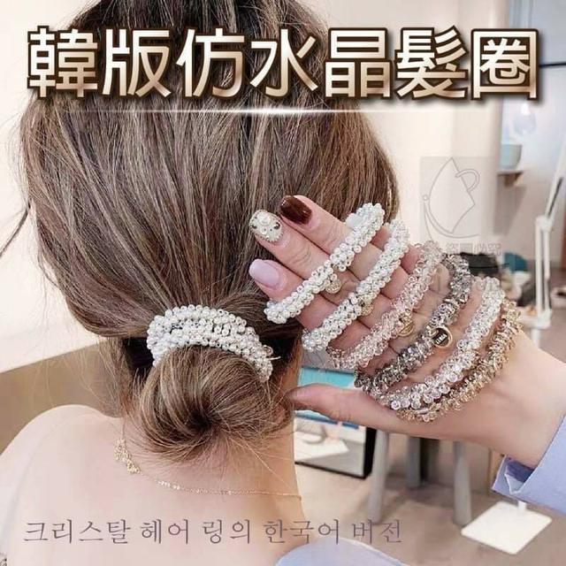 韓版仿水晶髮圈(2條)