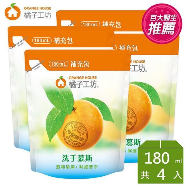 橘子工坊洗手慕斯200ml*4瓶 補充包180ml*4包