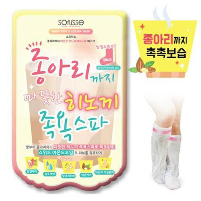 韓國 SOFLISSE 溫泉SPA 溫熱足膜 (1對入)