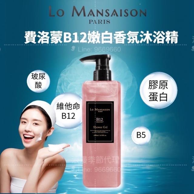 Lo Mansaison費洛蒙B12嫩白香氛星沙沐浴精  500ml