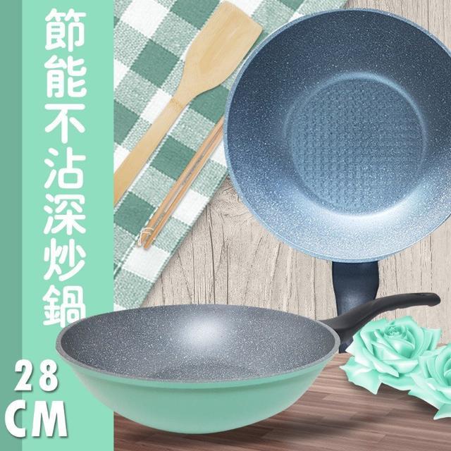 韓國 Ecoramic 鈦晶石頭抗菌不沾鍋 夢幻復刻版蒂芬妮色系6件組