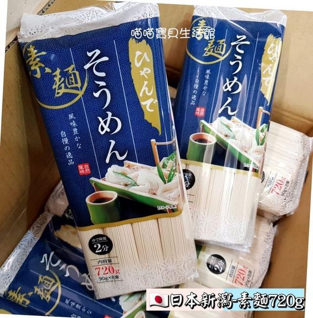 日本新瀉 -爽口流水素麵
