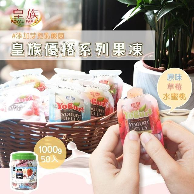 皇族優格系列果凍50入~綜合3口味一桶滿足 原味優格x草莓x水蜜桃
