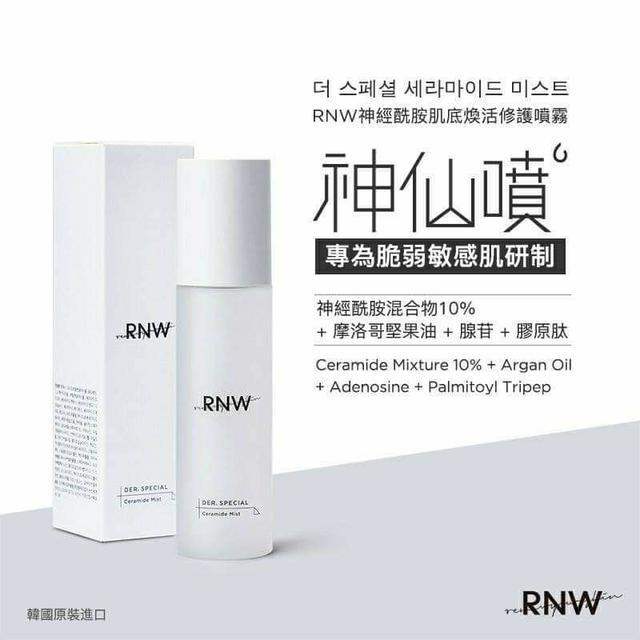 韓國 RNW 如薇 舒護潤養神經醯胺保濕噴霧 100ml