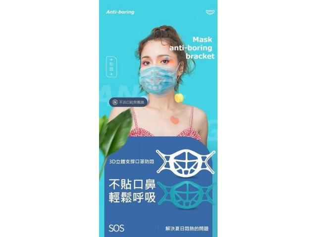 #G854 - 3D立體口罩防悶透氣矽膠支架(一組10入)  #lup預購  批價:49/組=10入