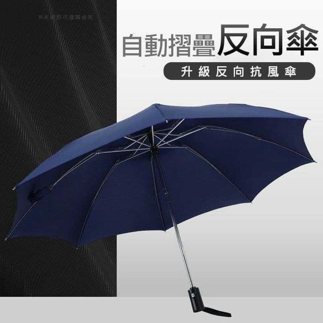 全自動反向折疊雨傘