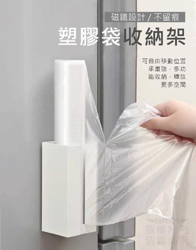 塑膠袋收納架