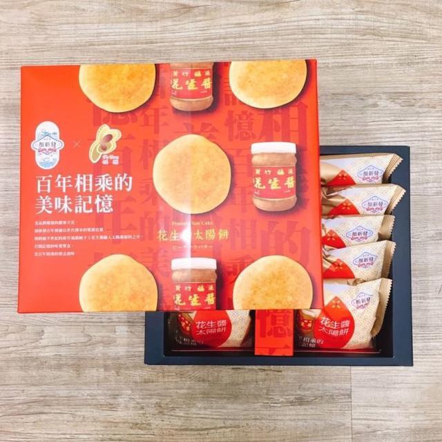 190829067🔥顏新發💗福源花生醬太陽餅🔥