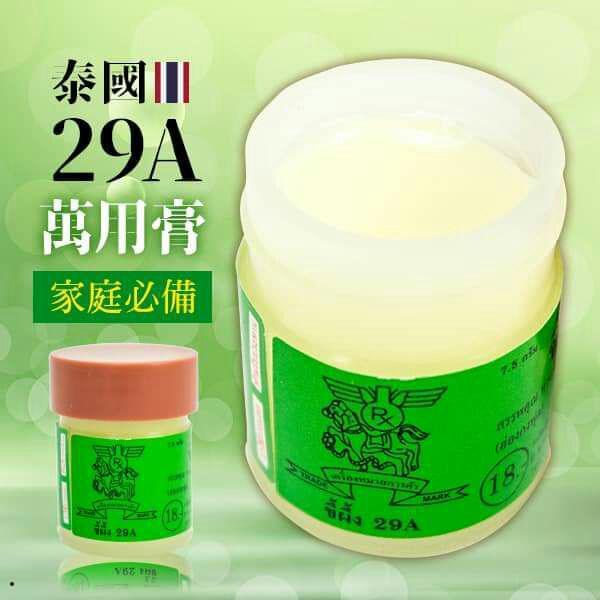 A3🔥泰國🇹🇭正品!🏆29A👑皮膚萬用膏/7.5g X 2瓶