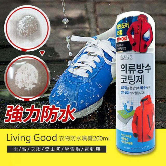 韓國 Living Good 衣物防水噴霧 200ml/罐