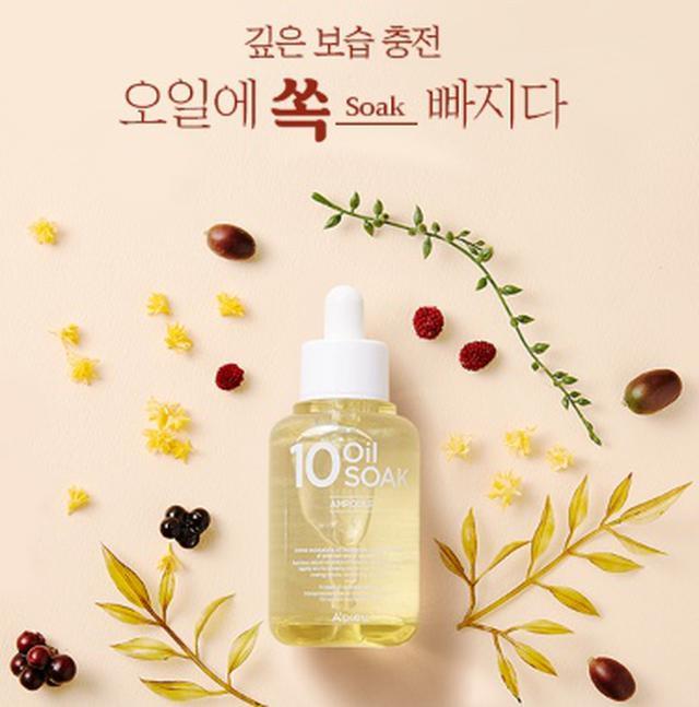 韓國Apieu-10Oil-SOAK-精華油45ml